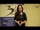 Зимний Доброград 2017 Интервью: Зинковская Дарья Эльбертовна