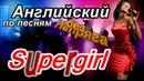 Английский по песням. Anna Naklab feat. Alle Farben YOUNOTUS - Supergirl