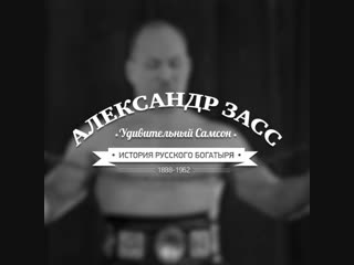 Александр Засс: история легендарного силача