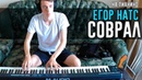 Егор Натс - Соврал | Домашний кавер на пианино