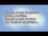 Светлана Малова_ А небо кричит.mp4