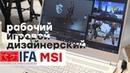 Универсальный и стильный ноутбук MSI P65 Creator