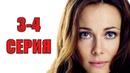все возрасты любви 3-4 серия Мелодрама 2018