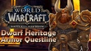 Dwarf Heritage Armor Questline Early Preview Battle for Azeroth