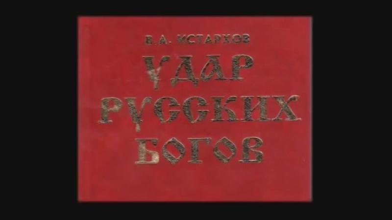 В Истархов — «Удар Русских Богов» Аудиокнига