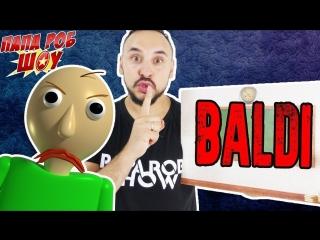 Папа Роб играет в приложение Baldi's Basics in Education & Learning!