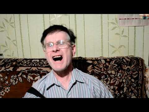 Поёт Олег Козлов свою песню Согрей меня. Сл.Зои Кулаженковой,Смол.обл.