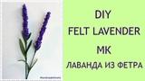 DIY Цветы из фетра своими руками (#2 Лаванда)