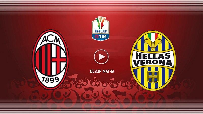 Милан 3-0 Верона | Обзор матча