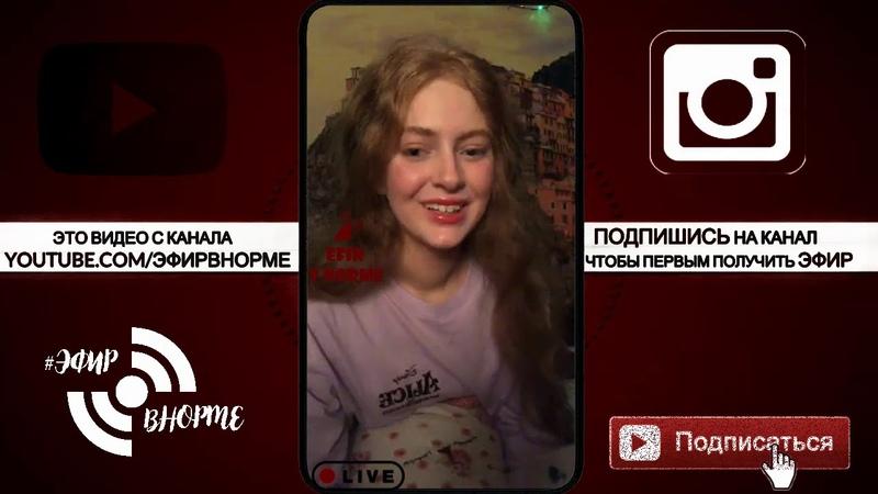 Ксения Бракунова(ЕВА) прямой эфир инстаграм