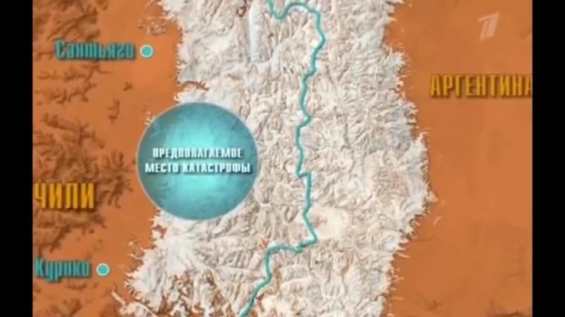 Крушение в Андах