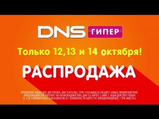 Распродажа DNS Гипер ТЦ