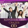 Свадебная выставка КОРОЛЕВСТВО СВАДЕБ 2019 (СПб)