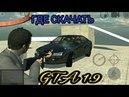 Где скачать Los Angeles Crimes 1.9, GTA 5 For Android