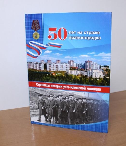 Страницы истории усть-илимской милиции
