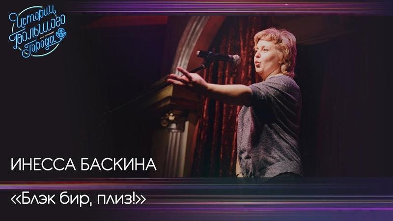 Инесса Баскина Блэк бир плиз