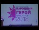 церемония награждения первой региональной премии Народный герой 2018 Новосибирск