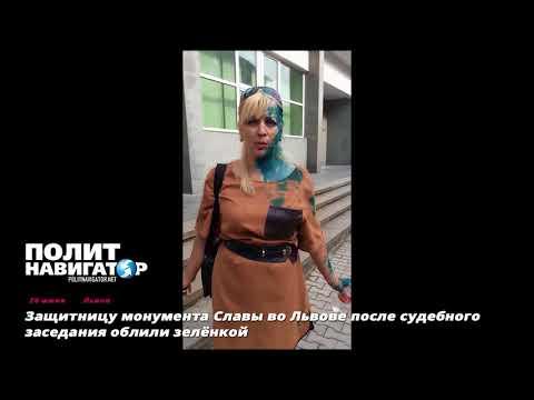Защитницу монумента Славы во Львове после судебного заседания облили зелёнкой