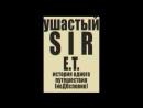 Ушастый SIR E.T. история одного путешествия (неДОсловно) - трейлер