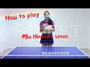 How to serve Miu Hirano's serves————Yangyang's table tennis lessons