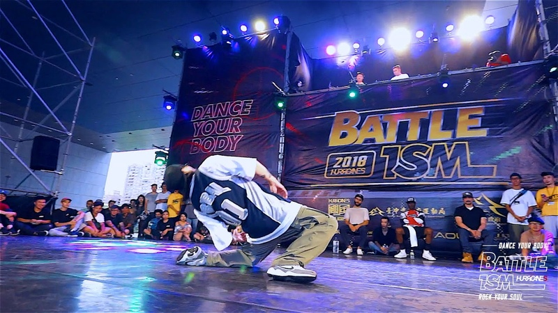 BATTLE ISM Taiwan 2018 - Boogie Tie VS Ness / Popping 1on1 TOP16