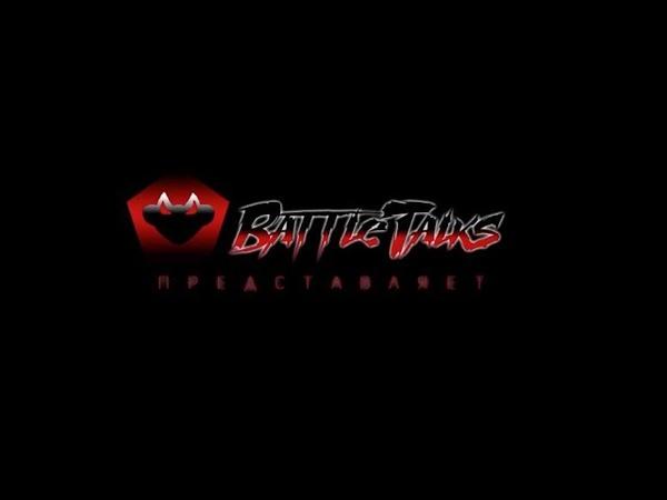 ПЕРВАЯ ИГРА О БАТТЛ РЭПЕ: BATTLETALKS - БИТВА ТИТАНОВ (ТИЗЕР ССЫЛКИ НА СКАЧИВАНИЕ)