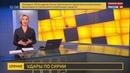Новости на Россия 24 Франция заявила о легитимности ракетного удара по Сирии