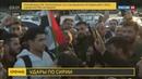 Новости на Россия 24 Жители Дамаска собираются на митинг в поддержку президента и армии