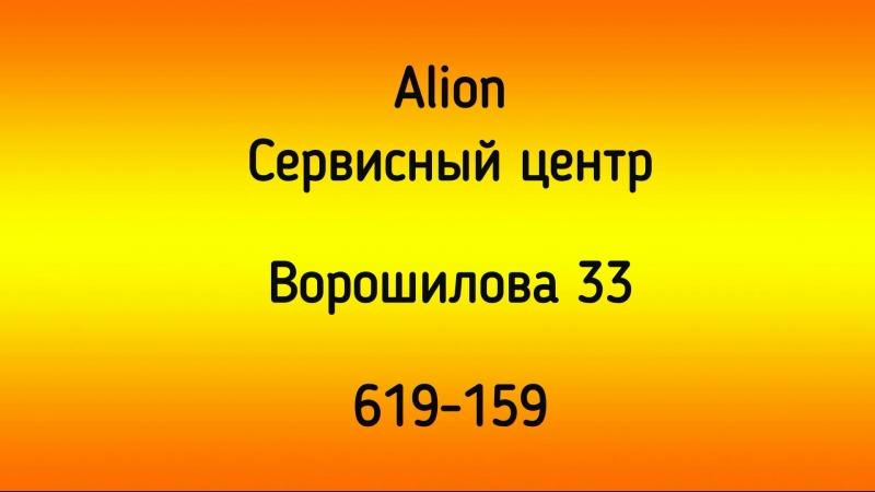 Alion Сервисный центр. 619-159