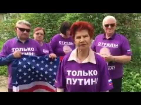 Краснодарские пенсионеры из «отряда Путина», записали обращение к президенту США Дональду Трампу.