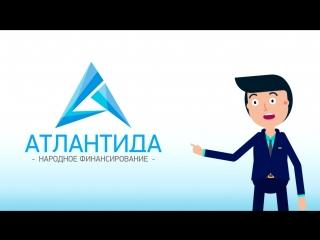 Моушн Дизайн или Моушн Анимация для проекта Атлантида
