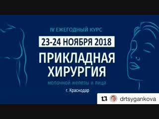 Приглашение от Цыганковой Н.А. на курс в Краснодаре