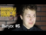 Russian Stand-up #5