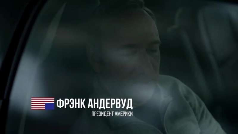 Карточный домик - House of Cards - Урок политики №2.mp4