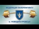 Чемпіонат Західної України WPA м. Івано-Франківськ 2017