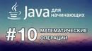 Java для начинающих: Урок 10. Арифметические и Математические операции