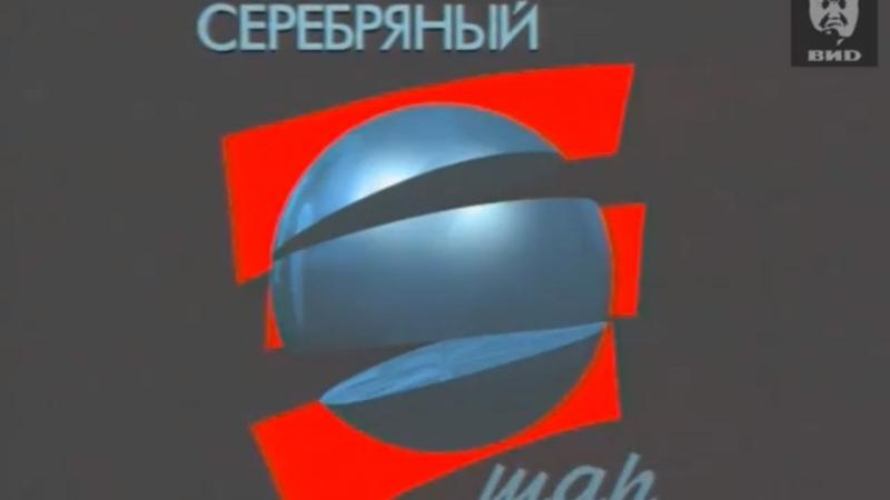 Серебряный шар (ОРТ, 15.09.1995 г.)