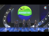 Сборная Акмолинской области - Приветствие (КВН Международная лига 2018. Третья 1/4 финала)
