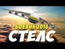 Боевик почистил всех! СТЕЛС Русские боевики 2018 новинки HD 1080P