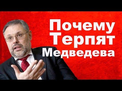 Михаил Хазин - Почему Путин Тepпит Выходки Дмитрия Медведева - 05.05.2018