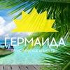 Туристическое агентство - ГЕРМАИДА