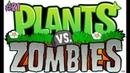 Растения против зомби серия 21