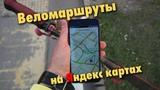 Веломаршруты на Яндекс картах в Москве