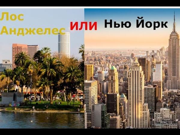 Жизнь в Америке. Выбор эммигранта - Нью йорк или Калифорния? Где лучше, проще и дешевле?