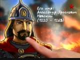 1 Александр Невский.