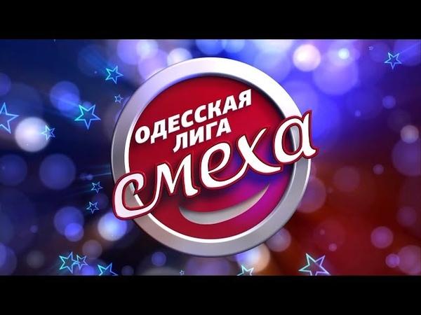 Одесская Лига смеха. Игра 2