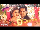D Se Dance Video - Humpty Sharma Ki Dulhania ¦ Varun, Alia Bhatt (рус.суб.)
