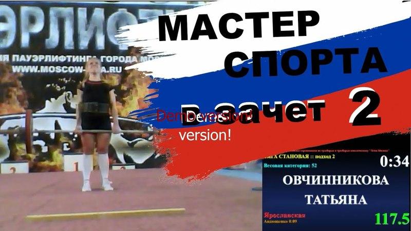 Мастер спорта ВЗАЧЕТ 2 Таня