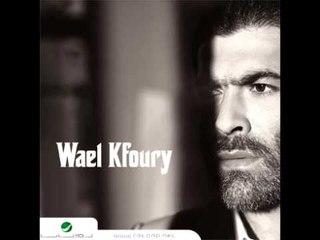 Wael Kfoury...Wailk Mn Allah | وائل كفوري...ويلك من الله
