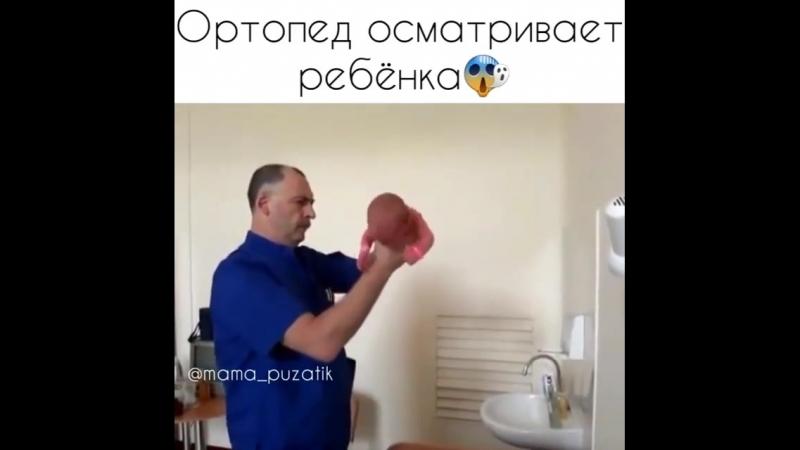 Осмотр ортопеда))